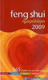 Ημερολόγιο 2009: Feng Shui