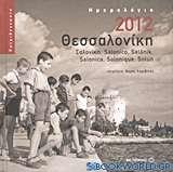 Ημερολόγιο 2012: Θεσσαλονίκη