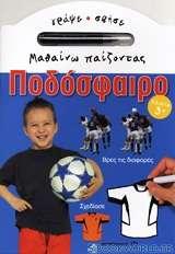 Μαθαίνω παίζοντας: Ποδόσφαιρο