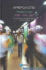 Ημερολόγιο τριών ετών 2009, 2010, 2011