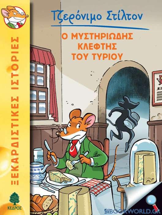 Ο μυστηριώδης κλέφτης του τυριού
