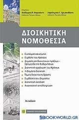 Διοικητική νομοθεσία