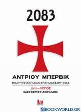 2083, Μια ευρωπαϊκή διακήρυξη ανεξαρτησίας