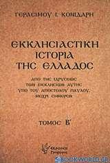 Εκκλησιαστική ιστορία της Ελλάδος