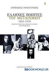 Έλληνες ποιητές του μεταιχμίου (1880-1930)