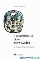 Η σκηνοθετική τέχνη στην Ελλάδα