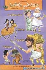 Διαβάζω μυθολογία