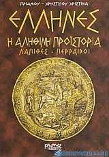 Έλληνες η αληθινή προϊστορία: Λάπιθες, Περραιβοί