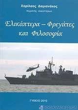 Ελικόπτερα - Φρεγάτες και φιλοσοφία