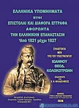 Ελληνικά υπομνήματα, ήτοι επιστολαί και διάφορα έγγραφα αφορώντα την Ελληνικήν Επανάστασιν από 1821 μέχρι 1827