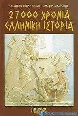 27000 χρόνια ελληνική ιστορία