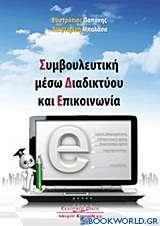 Συμβουλευτική μέσω διαδικτύου και επικοινωνία