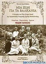 Μια ζωή για τα Βαλκάνια
