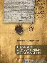 Εισαγωγή στη λατινική διπλωματική