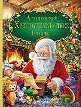 Αγαπημένες χριστουγεννιάτικες ιστορίες