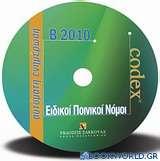 Ειδικοί ποινικοί νόμοι, ενημέρωση Β2010