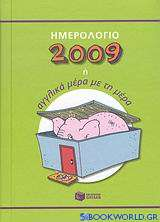 Ημερολόγιο 2009 ή Αγγλικά μέρα με τη μέρα