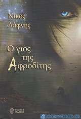 Ο γιος της Αφροδίτης