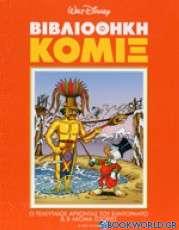 Βιβλιοθήκη κόμιξ: Ο τελευταίος άρχοντας του Ελντοράντο και 8 ακόμα ιστορίες