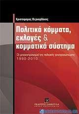 Πολιτικά κόμματα, εκλογές και κομματικό σύστημα