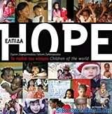 Ελπίδα: Τα παιδιά του κόσμου