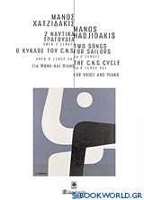 2 ναυτικά τραγούδια: Έργο 8 (1952-54). Ο κύκλος του C.N.S.: Έργο 2 (1947)