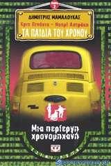 Κρις Πινόκιο - Νοεμί Αστράκη: Τα παιδιά του χρόνου: Μια περίεργη χρονομηχανή