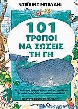 101 τρόποι να σώσεις τη Γη