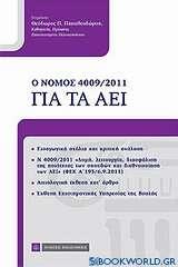 Ο νόμος 4009/2011 για τα ΑΕΙ
