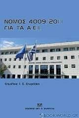 Νόμος 4009/2011 για τα ΑΕΙ