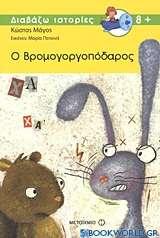 Ο Βρομογοργοπόδαρος