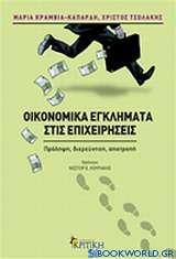 Οικονομικά εγκλήματα στις επιχειρήσεις