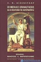 Οι μεγάλες επαναστάσεις και οι πολιτισμοί της νεοτερικότητας