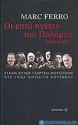 Οι επτά ηγέτες του Πολέμου, 1918-1945