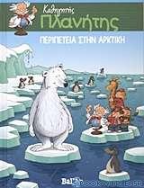 Καθηγητής Πλανήτης: Περιπέτεια στην Αρκτική
