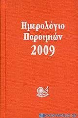 Ημερολόγιο παροιμιών 2009
