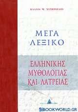 Μέγα λεξικό ελληνικής μυθολογίας και λατρείας