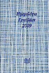 Ημερολόγιο γενεθλίων 2009