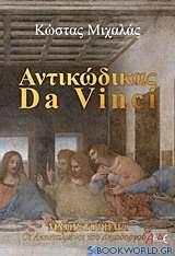 Αντικώδικας Da Vinci