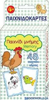 Παιχνίδι μνήμης - Memory