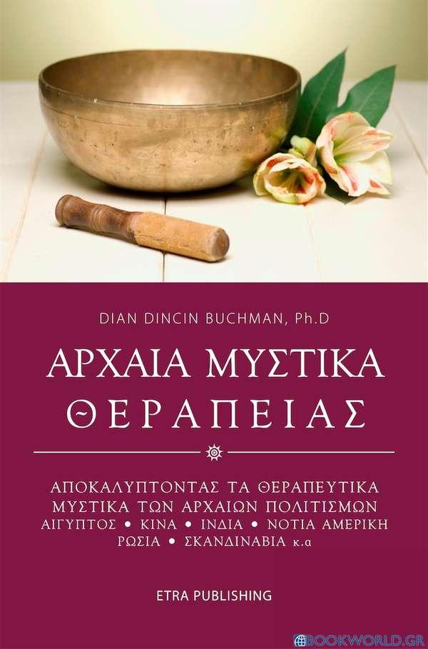 Αρχαία μυστικά θεραπείας