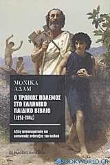 Ο τρωικός πόλεμος στο ελληνικό παιδικό βιβλίο (1974-2004)