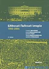 Ελληνική πολιτική ιστορία 1950-2004