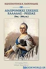 Διαχρονικές σχέσεις Ελλάδας - Ρωσίας