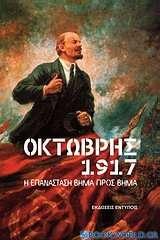 Οκτώβρης 1917