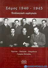 Σάμος 1940-1945