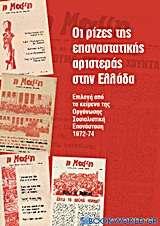 Οι ρίζες της επαναστατικής αριστεράς στην Ελλάδα