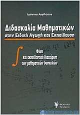 Διδασκαλία μαθηματικών στην ειδική αγωγή και εκπαίδευση