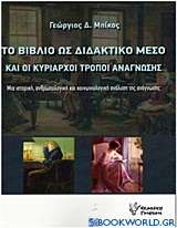 Το βιβλίο ως διδακτικό μέσο και οι κυρίαρχοι τρόποι ανάγνωσης