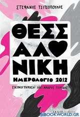 Θεσσαλονίκη, Ημερολόγιο 2012